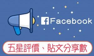 Facebook 五星評價、貼文分享、辦活動增加人數