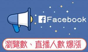 Facebook直播人數、影片瀏覽數,提升瀏覽數 直播人數免擔心