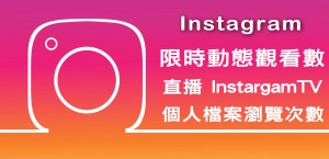 Instagram 限時動態觀看數、直播觀看數、個人檔案瀏覽數、InstagramTV Live