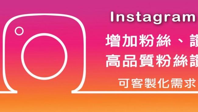 Instagram 粉絲、增粉、華人粉絲、全球粉絲、貼文讚數、like、愛心、包月讚、包張數讚
