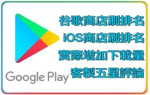 Google play商店 刷排行、iOS洗下載數量、五星評價,增加APP觀看數量