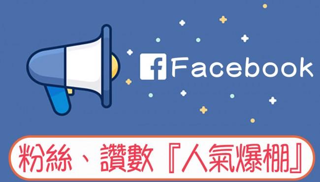 Facebook個人、粉絲團 必備人氣服務,讓你瞬間擁有高人氣!