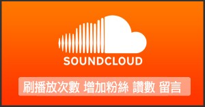 SOUNDCLOUD 刷音樂次數 增加粉絲 音樂按讚數 隨機評論