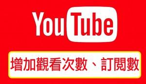 Youtube 刷影片流量 訂閱數 影片點擊數 增加點擊率 購買觀看次數 熱門影片