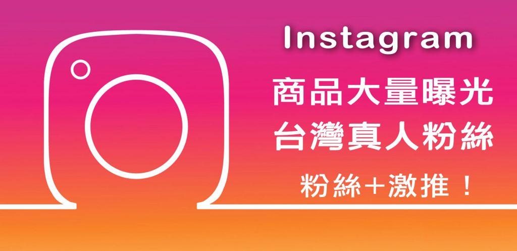 Instagram 真人粉絲、大量曝光、商品廣告、商業帳號、網紅 賣家最需要的服務,粉絲+最推薦!