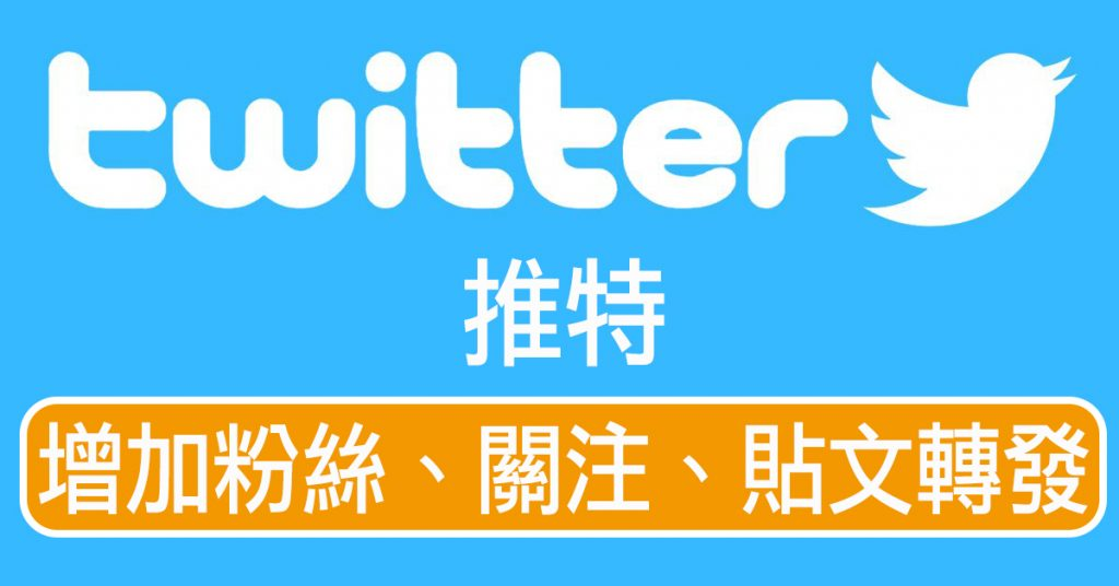 Twitter推特 增加粉絲 Follower 追隨者 文章分享 轉發