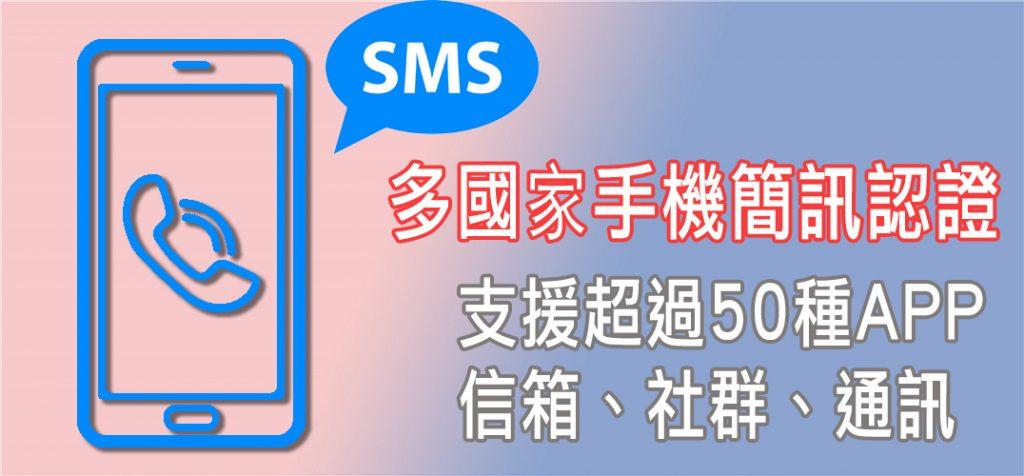 SMS電話簡訊認證 支援20個國家 超過50種APP 社群 信箱 通訊認證
