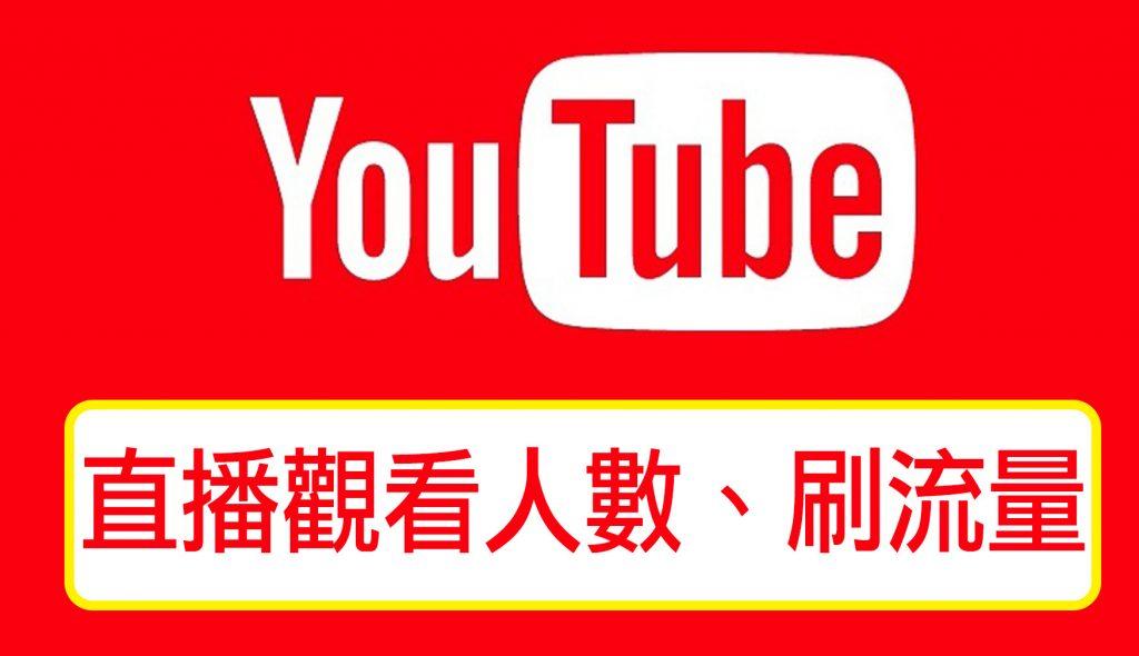Youtube 直播衝人數 觀看人數 影片觀看次數 刷流量