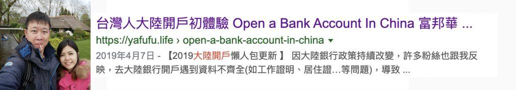 大陸銀行開戶-實名認證 支付寶 淘寶 微信 大陸生意 買賣交易 店家上架 快速一日團 一人成行