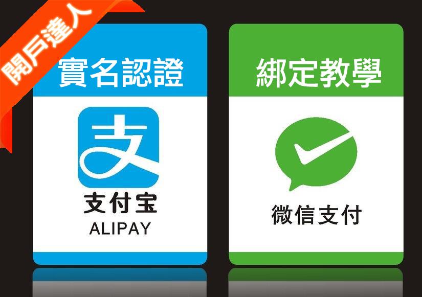 【2021 最新】微信 支付寶 實名認證教學 綁定銀行卡教學 完整版