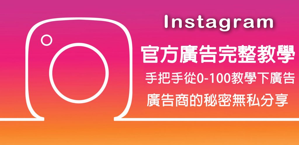 Instagram官方廣告教學|限時動態廣告|手把手教學 無私分享廣告商的廣告操作